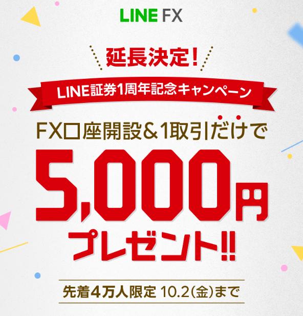 linefx-min.png