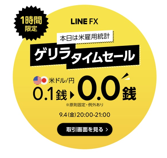 linefx timesale-min