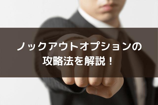 ノックアウトオプションの 攻略法を解説!-min
