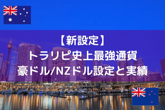 【新設定】トラリピ最強通貨 豪ドル_NZドル設定と実績-min