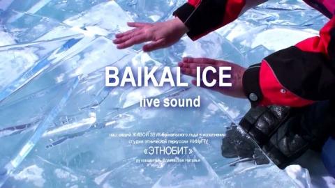 凍った湖を使った演奏01