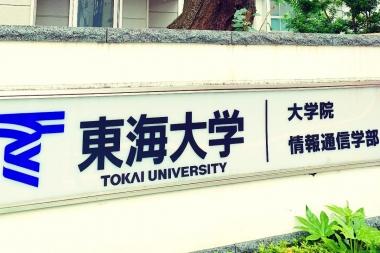 tokai_univ_2019_talk_02.jpg
