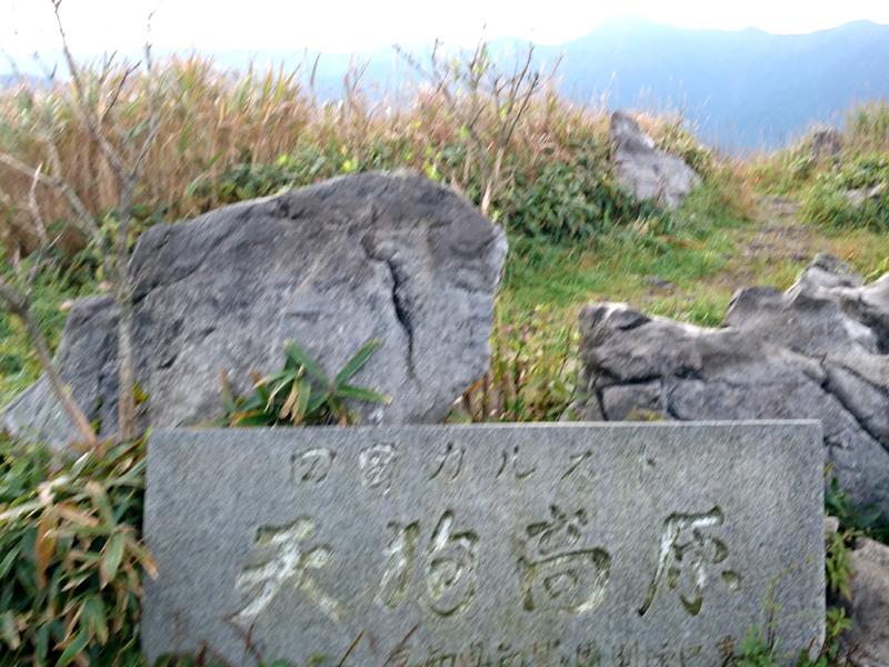 天狗高原展望台
