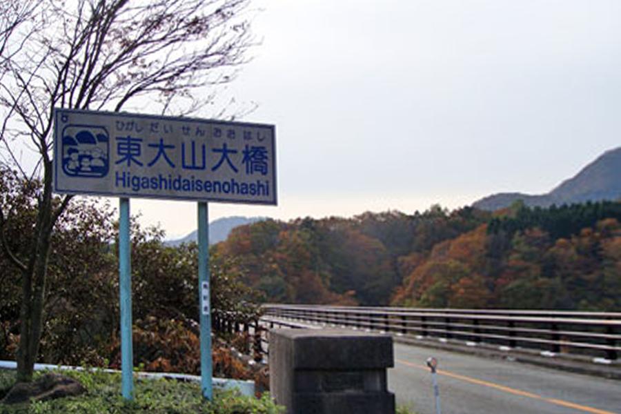 東大山大橋