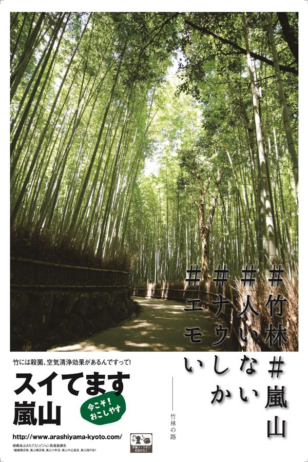 スイてます嵐山02