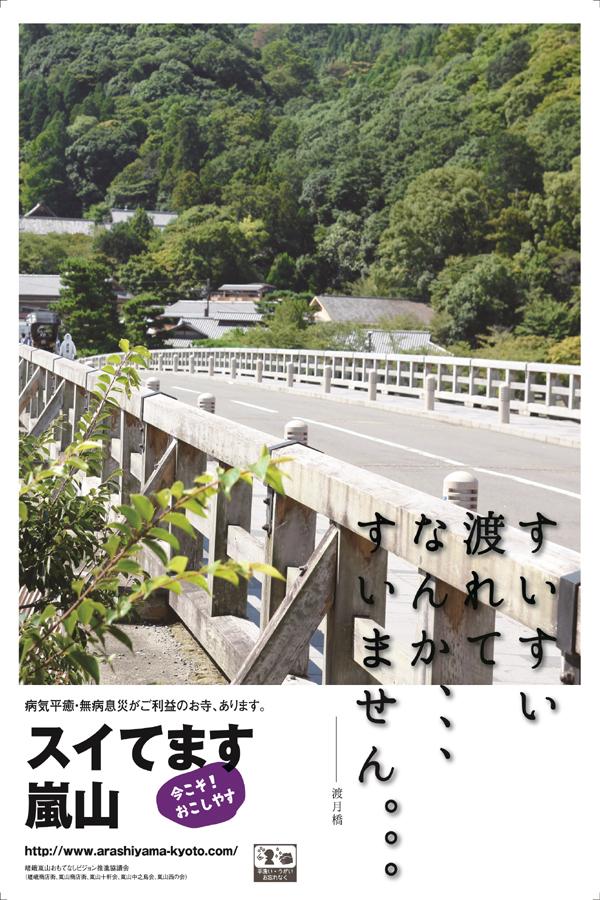 スイてます嵐山03