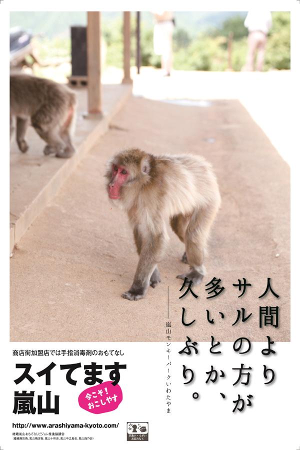スイてます嵐山04
