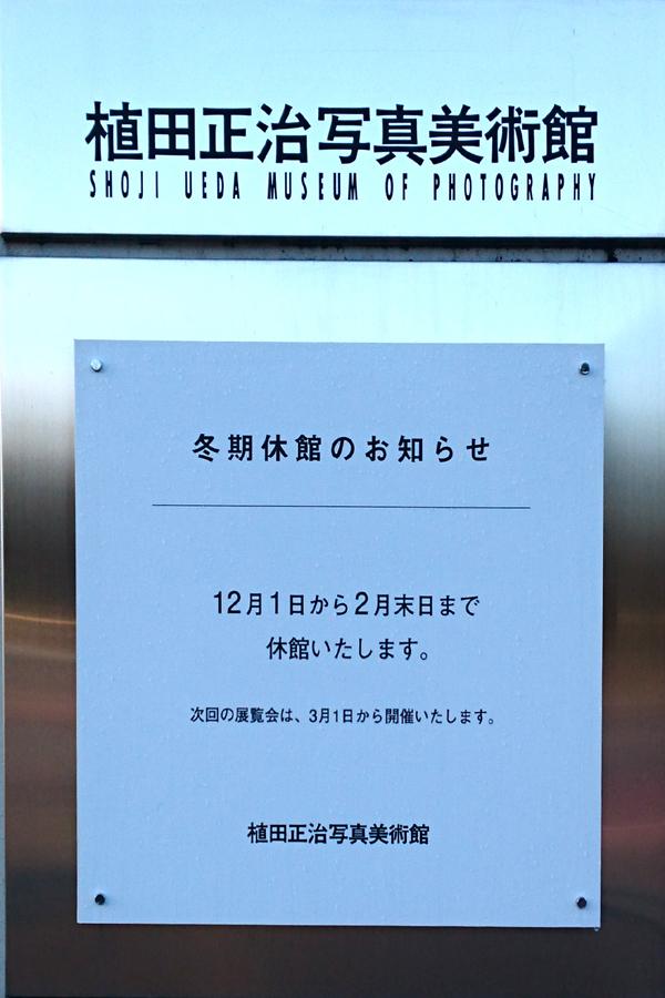 植田正治写真美術館02