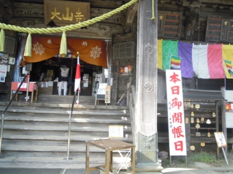 大山寺191108