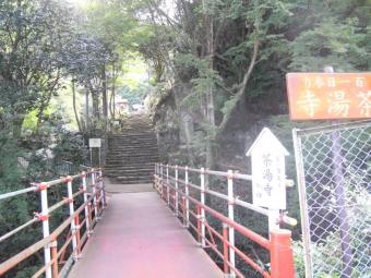 茶湯寺への橋191108