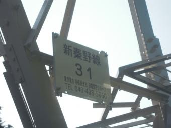 新秦野線31