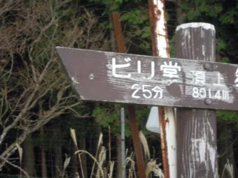 先日の高松山登山はここに登ってきた191120