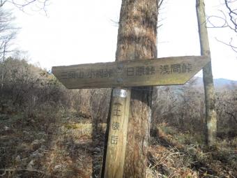 土俵岳頂上191206