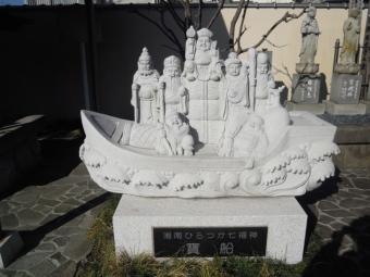 連光寺内 平塚七福神宝船200113