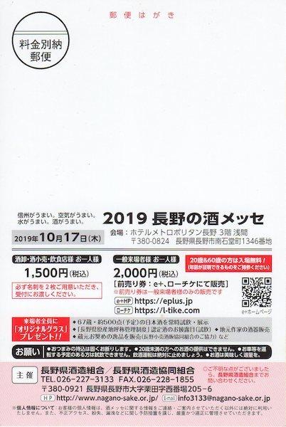 酒メッセ 2019 ウラ001