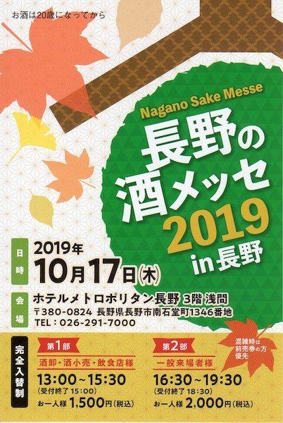 酒メッセ 2019 オモテ002