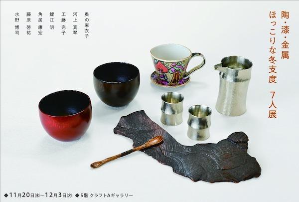 陶・漆・金属 ほっこりな冬支度 7人展