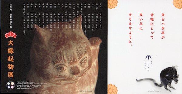 大縁起物展2019DM オモテ