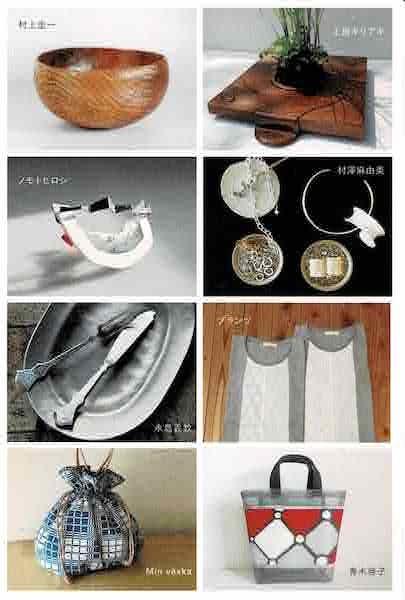 素材を愉しむ暮らしの道具展1