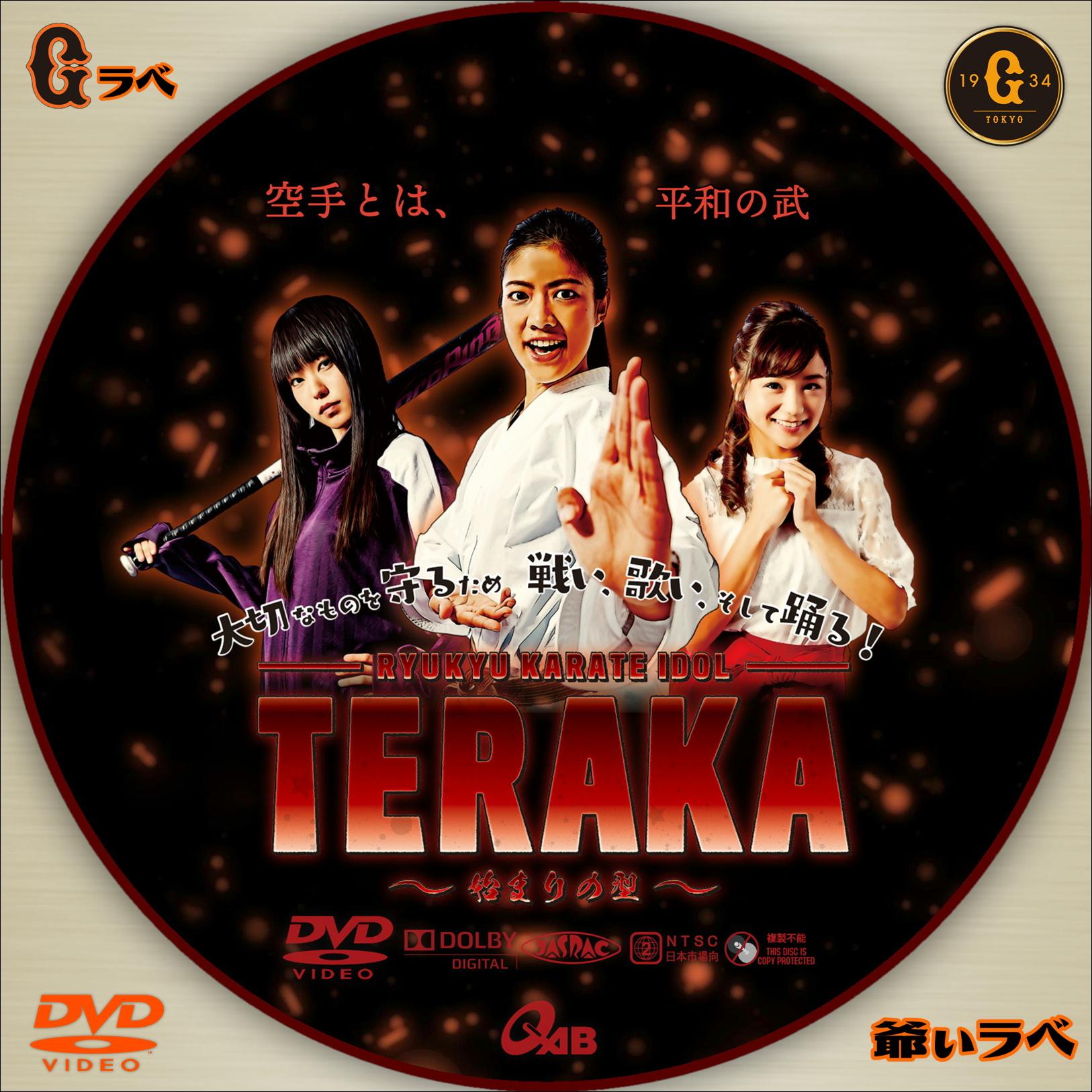 TERAKA ~始まりの型~(DVD)
