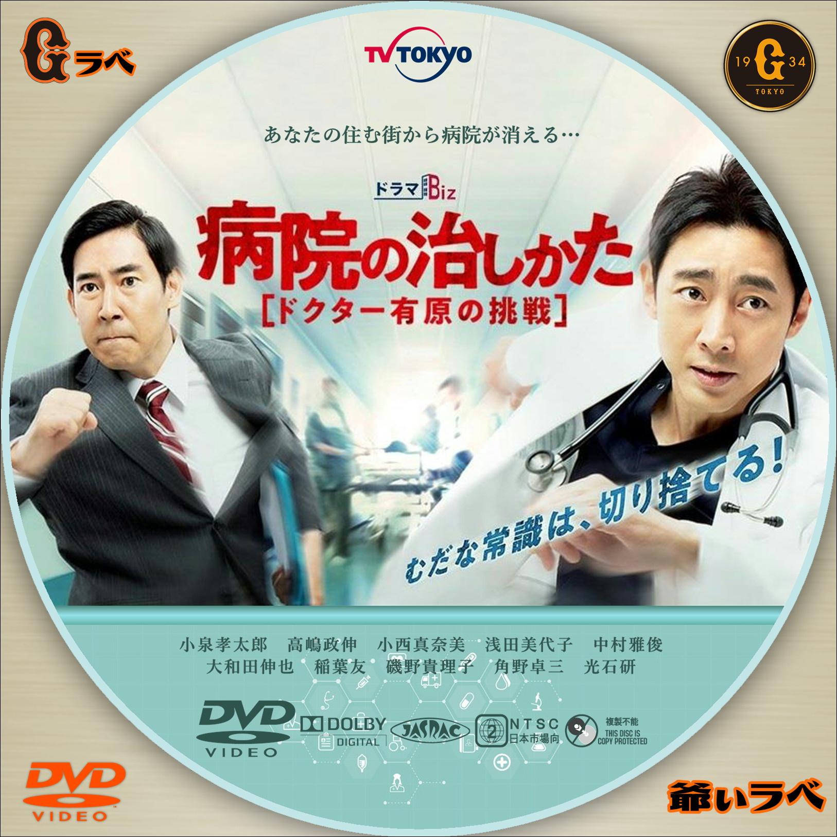 病院の治しかた[ドクター有原の挑戦](DVD) - 自作 BD・DVDラベルの ...