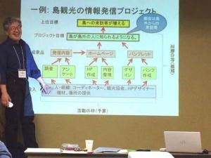 新年プロジェクトマネジメント研修報告03