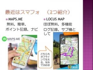 新春GIS講座07