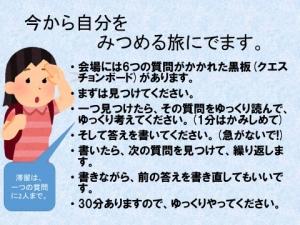 明日の森塾掛川キウィ201912_07
