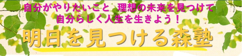 掛川明日を見つける森塾_02