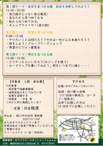 掛川明日を見つける森塾_04