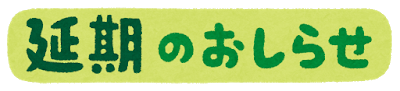 oshirase_enki.png