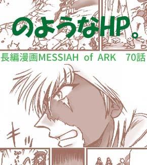 MESSIAH of ARK70話