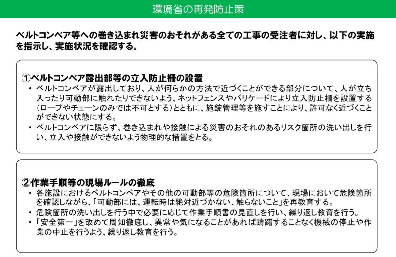 中間貯蔵環境安全委員会5