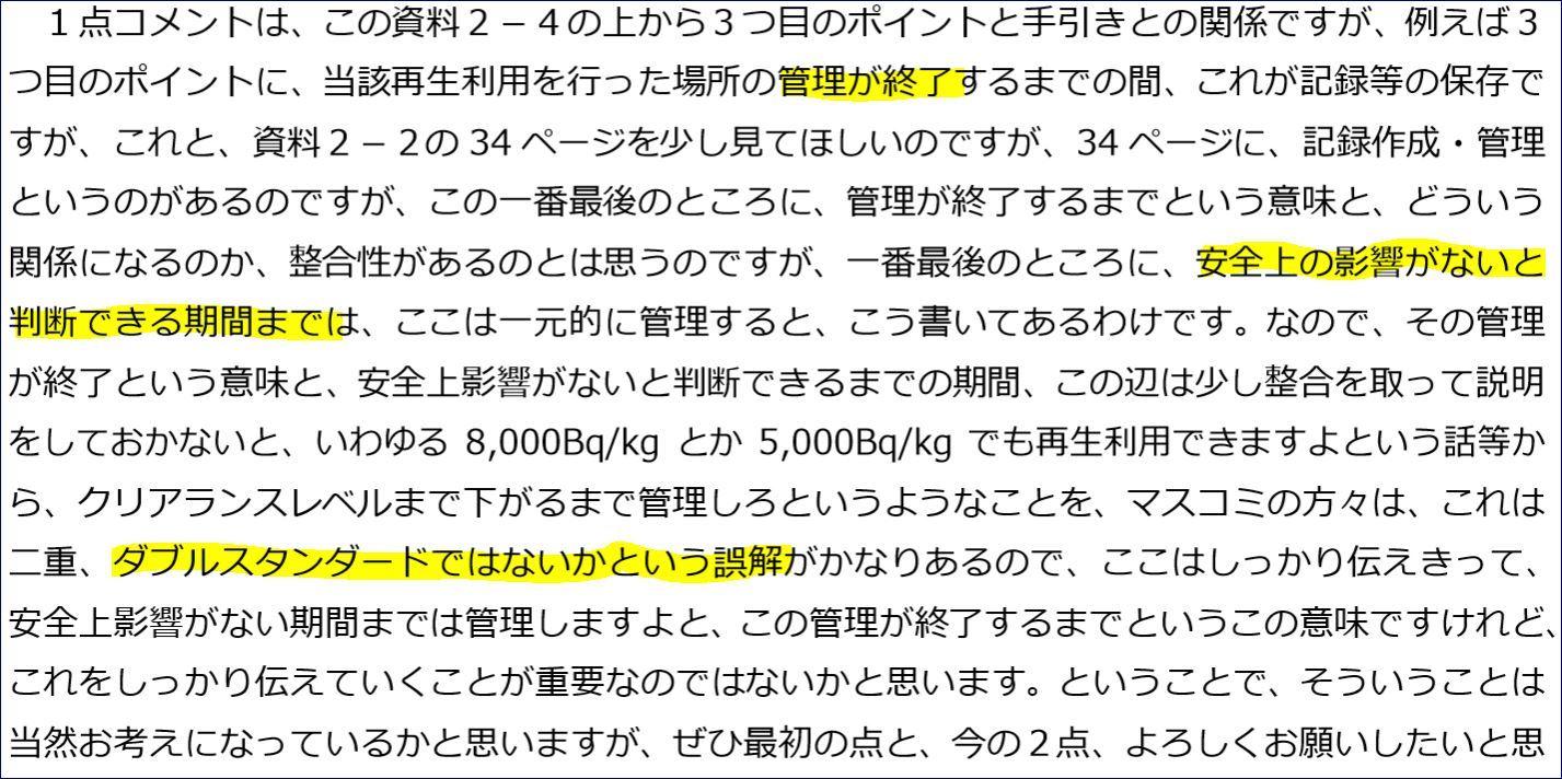 ブログ202020102l