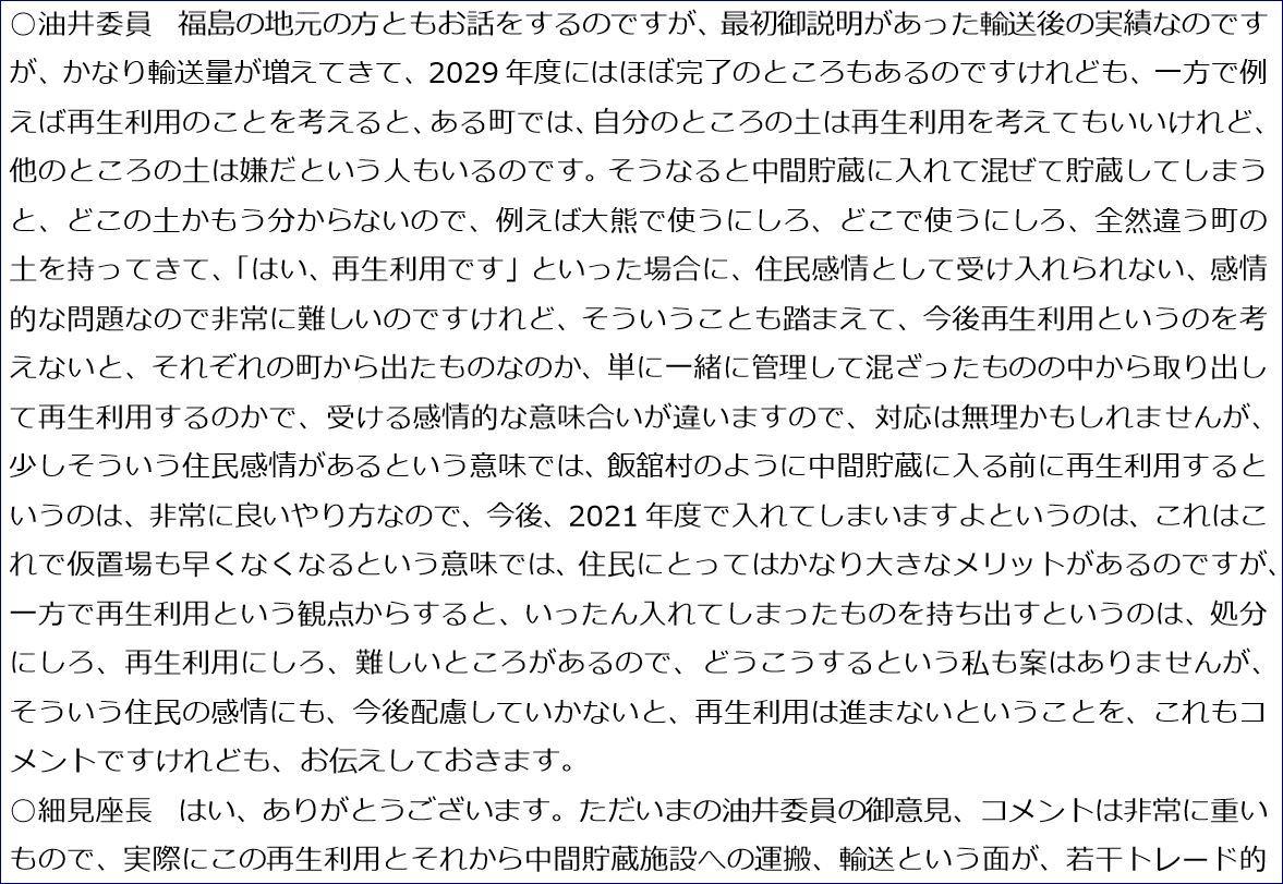 ブログ2020203c