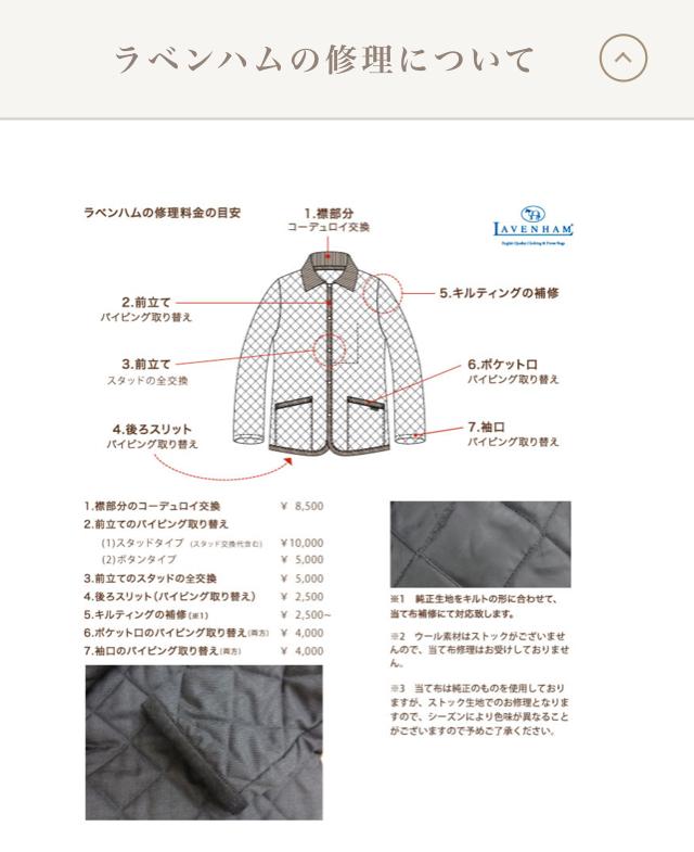 ラベンハム キルティングジャケットの修理について|渡辺産業