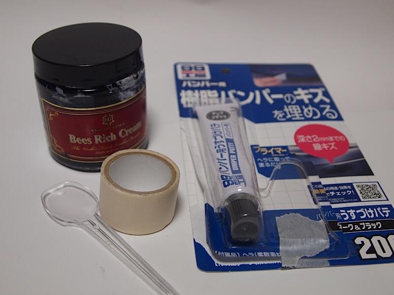 うすづけパテとイングリッシュギルドビーズリッチクリームと養生テープ