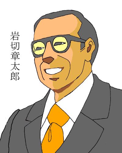 岩切章太郎