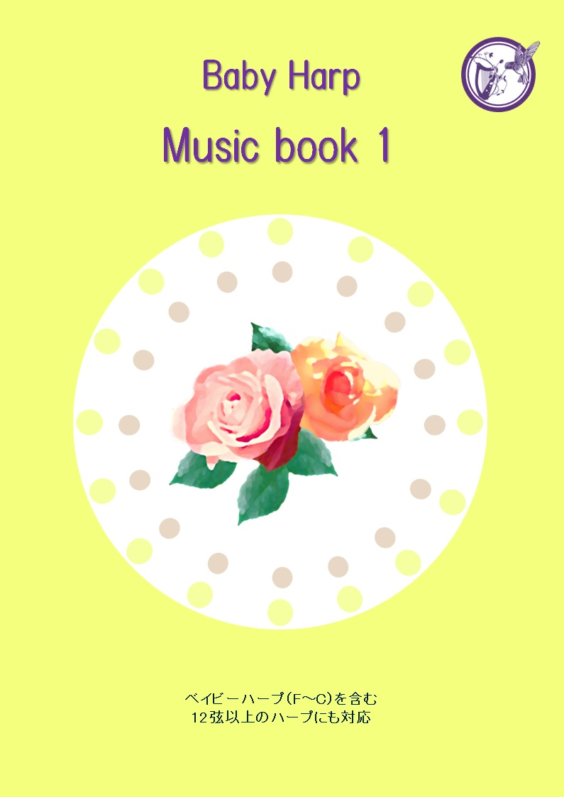 BabyHarpMusicbook1表紙