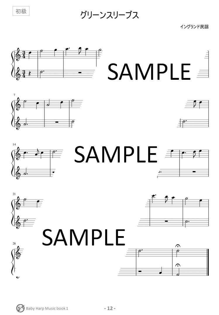 楽譜SAMPLE3
