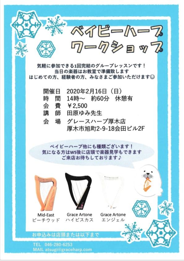WSatsugi02.jpg