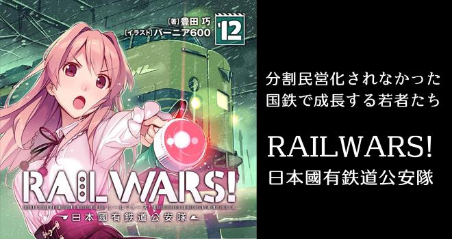 railwars.jpg