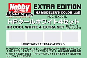 HJモデラーズカラーセット EX1 HRクールホワイト4セットt