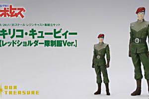 レジンキット「124&135 キリコ・キュービィー【レッドショルダー隊制服Ver.】セット」t