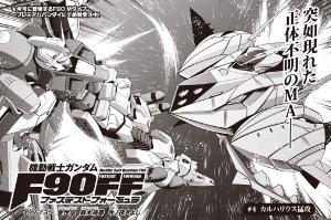 『機動戦士ガンダムF90 ファステストフォーミュラ』第4話t