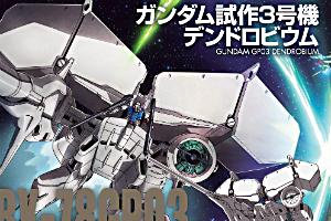 ガンダムモビルスーツバイブル 31号 (RX-78GP03 ガンダム試作3号機 デンドロビウム) [分冊百科]t2