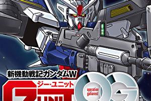 新機動戦記ガンダムW G-UNIT オペレーション・ガリアレスト(1)t
