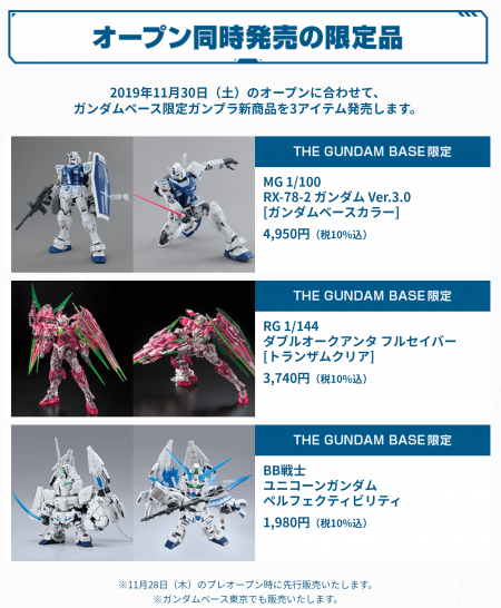 THE GUNDAM BASE FUKUOKA (2)