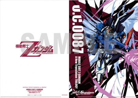 U.C.ガンダムBlu-rayライブラリーズ 劇場版 機動戦士Ζガンダム (1)