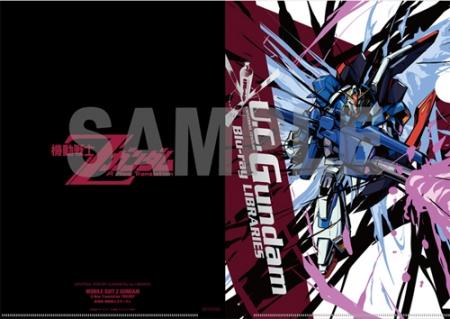 U.C.ガンダムBlu-rayライブラリーズ 劇場版 機動戦士Ζガンダム (2)